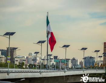 墨西哥再推能源改革法案