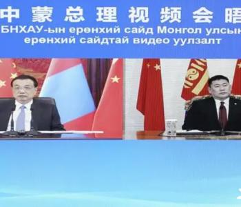 李克强同蒙古国总理视频会晤:希望开展多元化的能