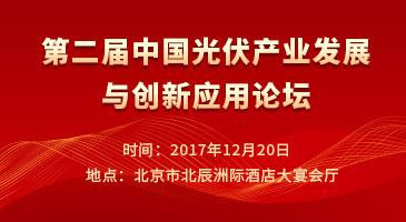 2017第二届中国光伏产业论坛