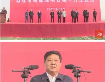 甘肃敦煌市9个新能源项目12日集中开工