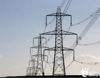 美国电网基础设施建设严重不足