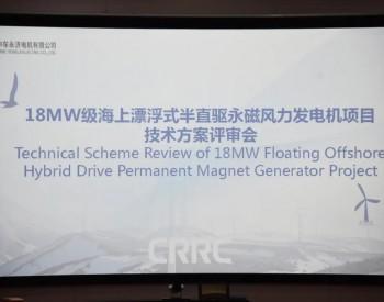 """探索海上风电""""无人区""""丨全球最大功率18MW风力发电机重磅发布"""