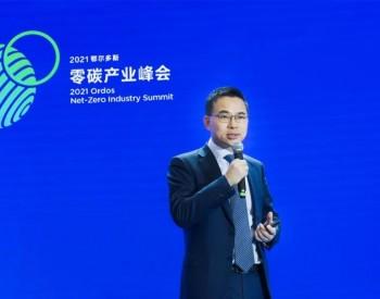 """""""从曼彻斯特到鄂尔多斯"""",张雷在内蒙古鄂尔多斯零碳产业峰会发表演讲"""