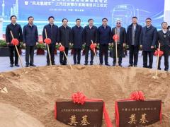 全球首个万辆级氢能重卡产业链项目在鄂尔多斯开工