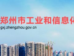 河南郑州要建<em>氢燃料电池汽车</em>产业发展走廊