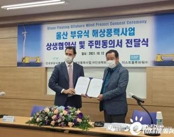 为满足海上风电开发条件 KF Wind与渔民事宜协商委员会签订业务谅解备忘录