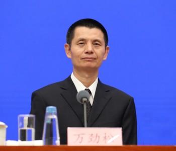 万劲松:电力市场化改革又迈出了重要一步