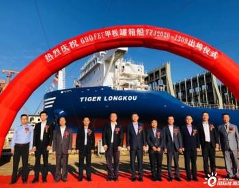 """老虎燃气:订购四艘罐箱船,首艘""""TIGER LONGKOU""""轮10月11日下水"""