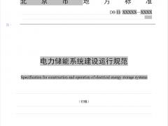 关于征求北京市地方标准《电力<em>储能系统</em>建设运行规范》意见的通知