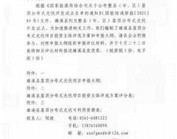 10月22日截止!安徽濉溪县印发《关于开展整县屋顶分布式光伏项目开发投资主体评比的通知》