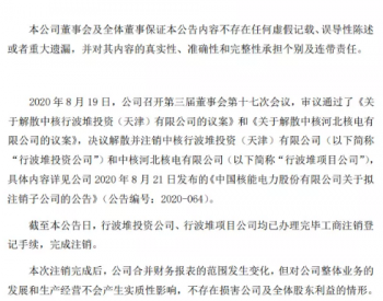 中国核电两个控股子公司完成注销