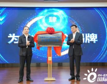 中国核动力院北京研究中心正式挂牌