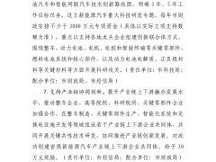 浙江温州支持新能源汽车产业发展及推广应用新政征求意见