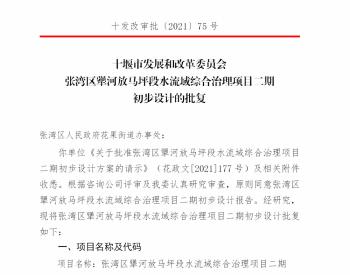 湖北省十堰市发展和改革委员会关于张湾区犟河放马坪段水流域综合项目二期初步设计的批复