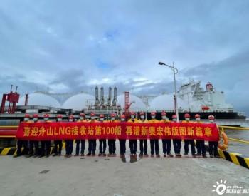 第100船!新奥舟山LNG接收站持续释放设施价值,助力冬季保供