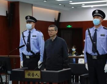 非法收受财物超7千万!国家能源局原副局长刘