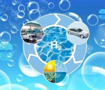国际能源网-氢能每日报,纵览氢能天下事【2021年10月14日】