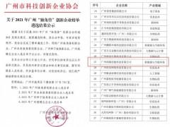 """鸿基创能上榜广东省广州市未来""""独角兽""""创新企业"""