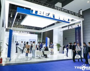 特变电工新能源亮相中国国际光储充大会,链接零碳