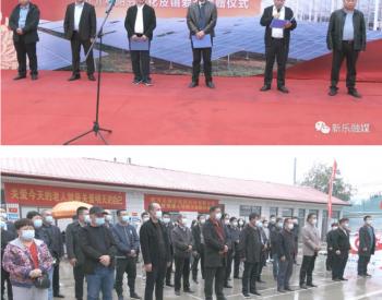 河北新乐市化皮镇举行29.8MW农光互补光伏发电项目
