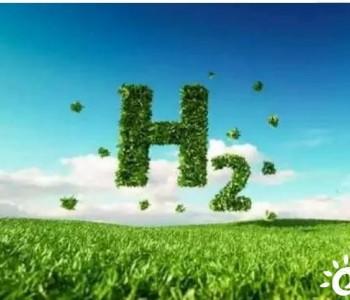 我国氢能发展面临哪些难题?
