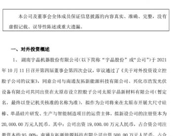 硅片新玩家!宇晶股份出资1.9亿设立控股子公司