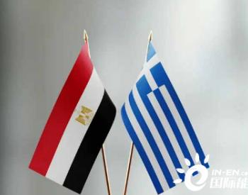 希腊与埃及将签署合作协议 开发海底<em>电网</em>互联系统
