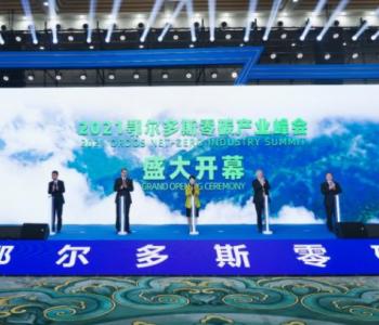 全球首个零碳产业园落地鄂尔多斯 园区将实现百