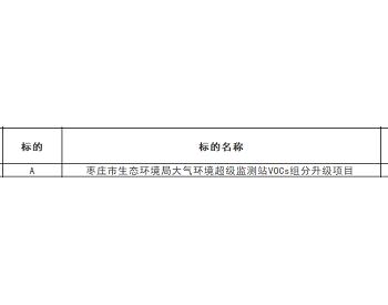 招标 | 山东省枣庄市生态环境局大气环境超级监测站VOCs组分升级项目公开招标