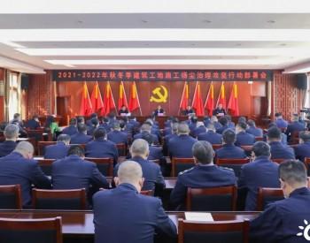 山西省晋城市管理局召开2021--2022年秋冬季建筑工