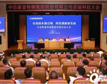 中信泰富特钢集团召开首届科技大会