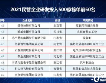 正泰荣登2021民营企业发明专利、研发投入500强双榜单前列