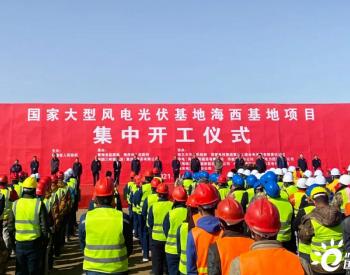 国家大型风电光伏基地 | 阳光新能源青海50万千瓦风电项目顺利开工