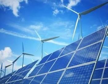 12月1日起实施!风光储联合发电站设计标准正式印