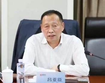 上海电气原副总裁吕亚臣被逮捕!