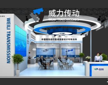 威力传动与您相约2021北京国际风能展