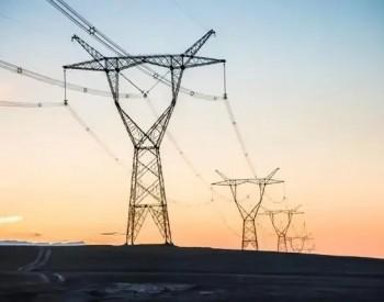 辽宁电力出台20项举措保障电力供应