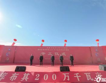亿利&<em>三峡集团</em>联合投资建设!内蒙古蒙西基地库布其2GW光伏治沙项目开工