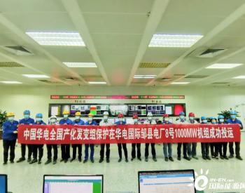 华电集团成功投运国内首套百万超超临界机组全国产