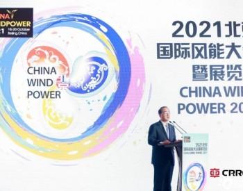 2021北京国际风能大会开幕,中国中车董事长孙永才做主题演讲