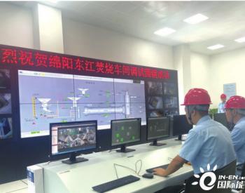 四川省绵阳市危废处置能力进一步提升