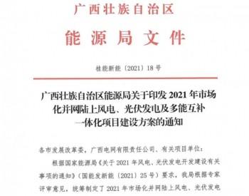 广西市场化风光互补建设规模20.86GW!2021年计划安排12GW