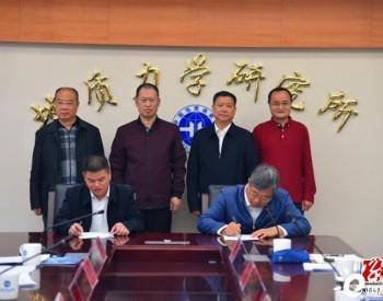 湖南麻阳县赴京与中国地质科学院地质力学研究所对接洽谈地热普查工作