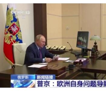 俄罗斯副总理诺瓦克:俄愿增加对欧洲的天然气供应