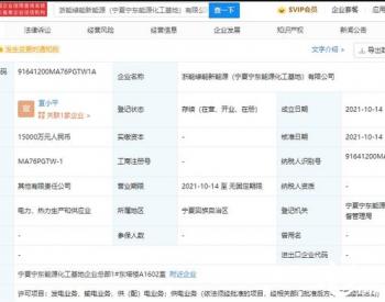 浙能电力投资成立新能源公司,注册资本1.5亿