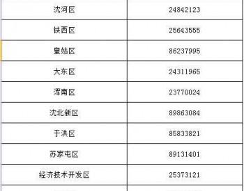 辽宁省沈阳市<em>供热</em>煤炭储煤签约率达到90.8%