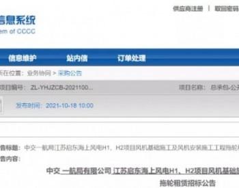 招标 | 中交一航局启东海上风电项目拖轮租赁招标