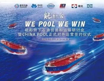 我国首个超大型油轮联营体CHINA POOL正式对外运营