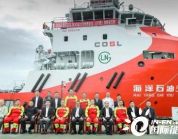 两型八艘!武船集团交付<em>中海油</em>服国内首批LNG动力海洋工程船