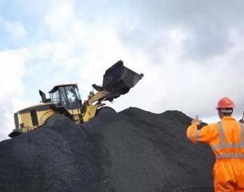 我国煤炭增产增供取得明显成效